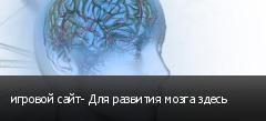 игровой сайт- Для развития мозга здесь