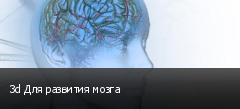 3d Для развития мозга