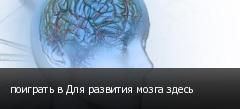 поиграть в Для развития мозга здесь