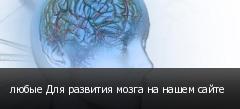 любые Для развития мозга на нашем сайте