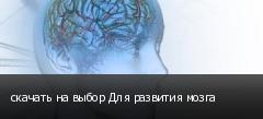скачать на выбор Для развития мозга