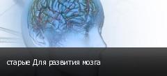 старые Для развития мозга