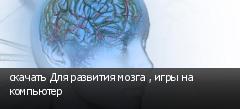 скачать Для развития мозга , игры на компьютер