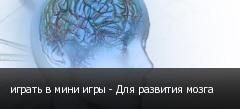играть в мини игры - Для развития мозга