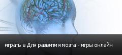 играть в Для развития мозга - игры онлайн