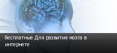 бесплатные Для развития мозга в интернете
