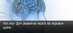 топ игр- Для развития мозга на игровом сайте