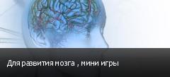Для развития мозга , мини игры