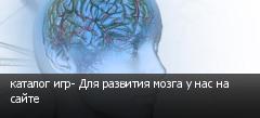 каталог игр- Для развития мозга у нас на сайте