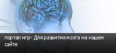 портал игр- Для развития мозга на нашем сайте