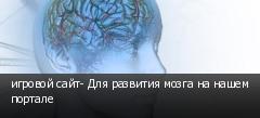 игровой сайт- Для развития мозга на нашем портале