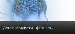 Для развития мозга - флеш игры
