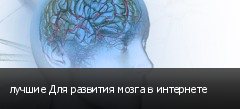 лучшие Для развития мозга в интернете