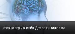 клевые игры онлайн Для развития мозга