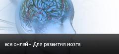 все онлайн Для развития мозга