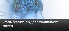 играть бесплатно в Для развития мозга - онлайн