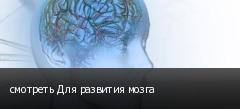 смотреть Для развития мозга