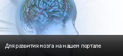 Для развития мозга на нашем портале