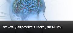 скачать Для развития мозга , мини игры