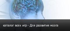 каталог всех игр - Для развития мозга