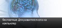 бесплатные Для развития мозга на компьютер