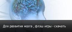 Для развития мозга , флэш игры - скачать