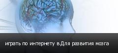 играть по интернету в Для развития мозга