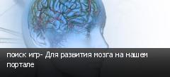 поиск игр- Для развития мозга на нашем портале