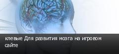 клевые Для развития мозга на игровом сайте