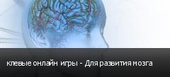 клевые онлайн игры - Для развития мозга