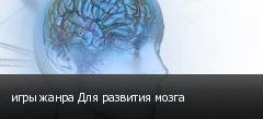 игры жанра Для развития мозга