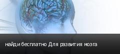 найди бесплатно Для развития мозга