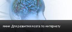 мини Для развития мозга по интернету