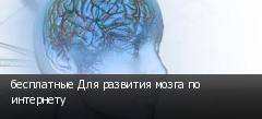бесплатные Для развития мозга по интернету