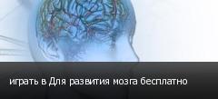 играть в Для развития мозга бесплатно