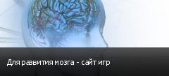 Для развития мозга - сайт игр
