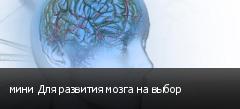 мини Для развития мозга на выбор