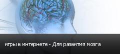 игры в интернете - Для развития мозга