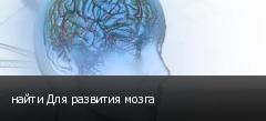 найти Для развития мозга