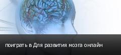поиграть в Для развития мозга онлайн