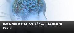 все клевые игры онлайн Для развития мозга