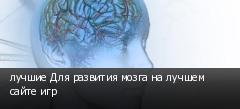 лучшие Для развития мозга на лучшем сайте игр