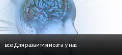 все Для развития мозга у нас