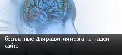 бесплатные Для развития мозга на нашем сайте