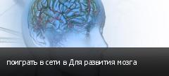 поиграть в сети в Для развития мозга