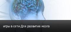 игры в сети Для развития мозга