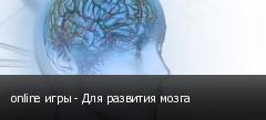 online игры - Для развития мозга