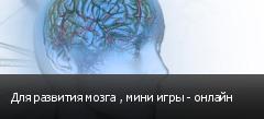 Для развития мозга , мини игры - онлайн