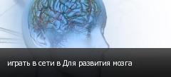 играть в сети в Для развития мозга