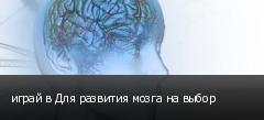 играй в Для развития мозга на выбор